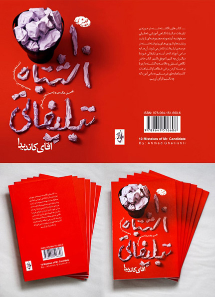 Book Cover By Saleh Zanganeh