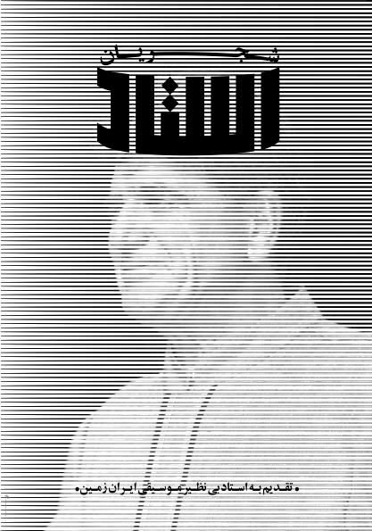 Ostad / A poster to commemorate Sir Mohammadreza Shajarian's Birthday (Undisputed Master of Persian Classical Music)