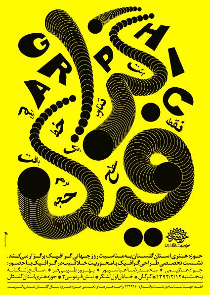 World Graphics Day By Saleh Zanganeh