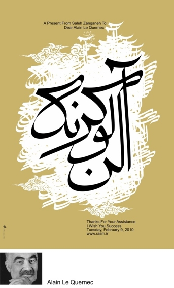 هفت استاد گرافیک  Seven Masters of Graphic Design