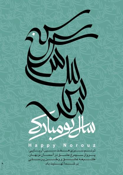 Happy Norouz 1390