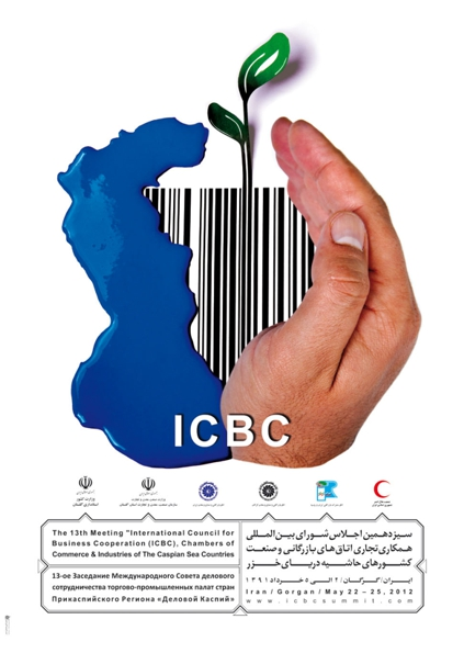 ICBC by Saleh Zanganeh