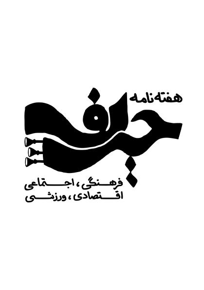 Harif Weekly