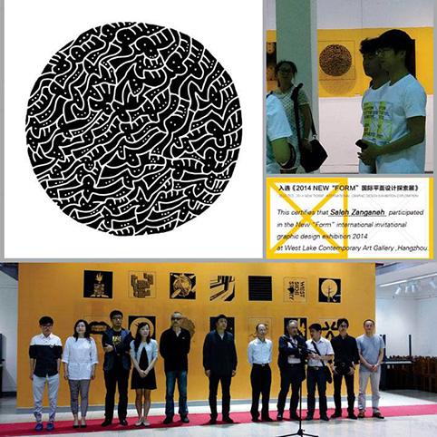NEW FORM International Invitational Graphic Design Exhibition