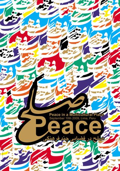 صلح در فضای چند فرهنگی