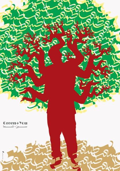 راهیافته به نمایشگاه بین المللی پوستر Green+You 2010، سئول، کره