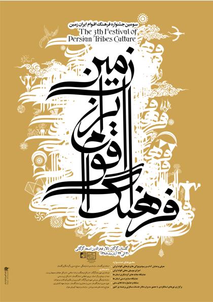 پوستر سومین جشنواره فرهنگ اقوام ایران زمین