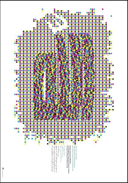 راهیابی به پنجمین جشنواره بین المللی تایپوگرافی بسم الله ( مکعب هنر )  1387