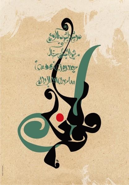 راهیافته به دومین دوسالانه بین المللی پوستر جهان اسلام  1386