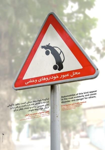 راهیافته به جشنواره سراسری نوآوری و شکوفایی در مدیریت شهری(شهرداری تهران)  1387