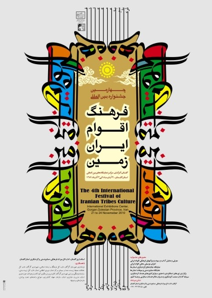 The 4th International Festival of Iranian Tribes Culture